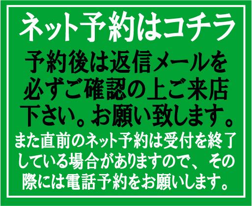 ネット予約バナーPCサイト用.jpg