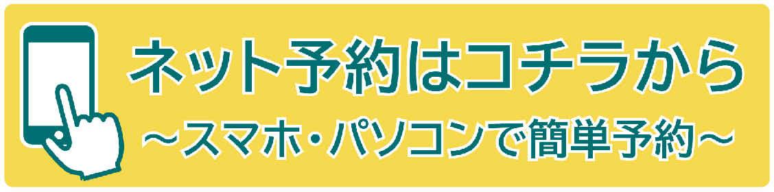 予約バナー20200829